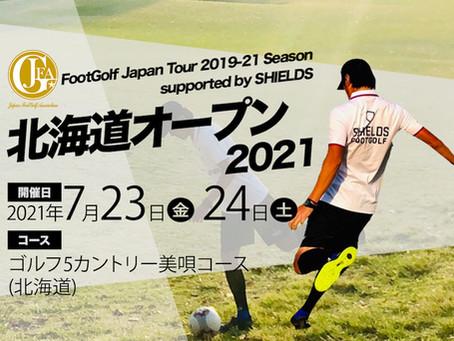 北海道オープン2021の参加受付は6月24日午前0時から