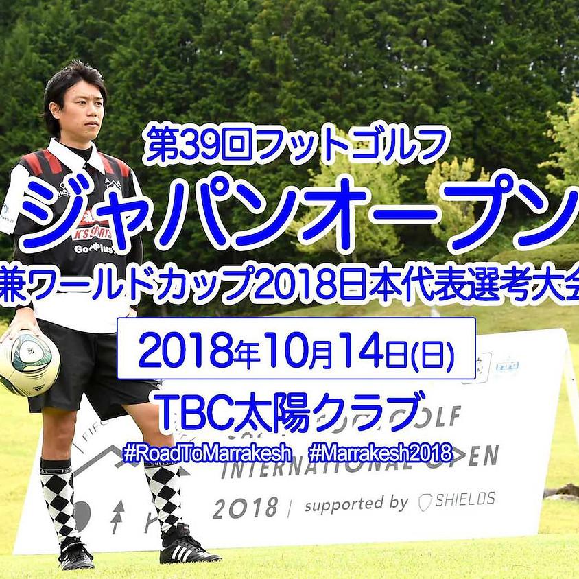 第39回ジャパンオープン