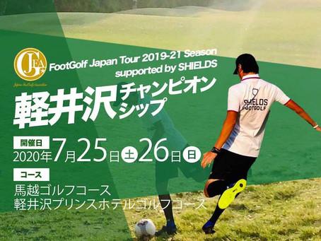 軽井沢チャンピオンシップの参加受付は6月21日正午から