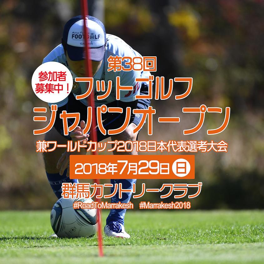 第38回ジャパンオープン