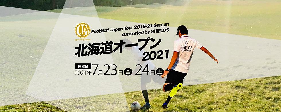 Hokkaido_2021_TOP.jpg