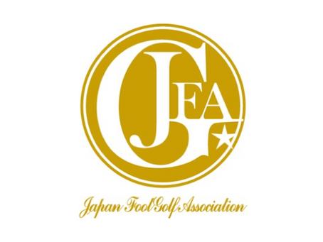 「FIFGフットゴルフワールドカップ日本2021」中止に関する弊協会会長の声明