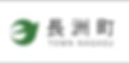 長洲町役場の公式ホームページはこちら
