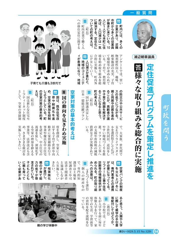 【一般質問】平成29年3月定例会(第1回)
