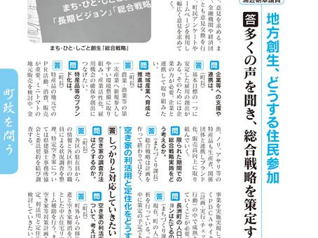【一般質問】平成27年6月定例会(第2回)
