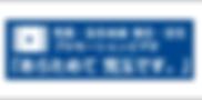 荒尾・玉名地域のPR動画を紹介しているページです。