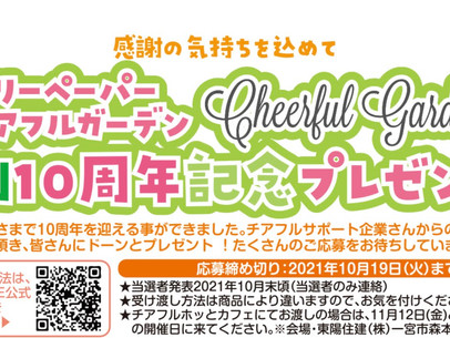Cheerful-garden Vol.57 掲載 創刊10周年記念プレゼント