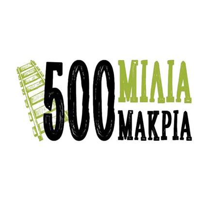 500 milia_logo.jpg