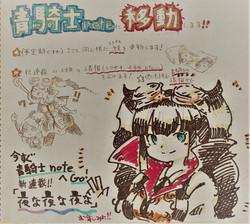 ■青騎士noteへ移動のお知らせ