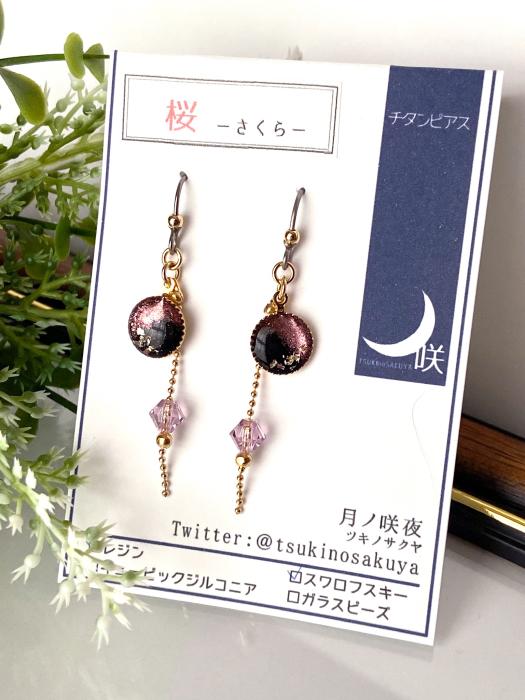 桜-さくら-