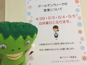 5/3~5/5休業のお知らせ