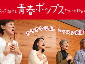 7月28日(日)11:30から、青春ポップス無料体験レッスン開催でーす!