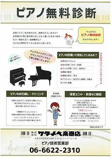 ピアノ無料診断