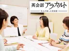 大人の英話教室『英会話アラカルト』5月12日13:00から、5月17日18:20から無料体験レッスンやります。