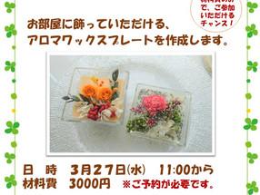 4月24日(水)11:00から🌸アロマワックスプレート作成体験レッスン