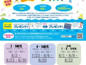 ヤマハ英語教室 夏休み特別レッスン 受講者大募集!