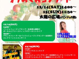YAMAHAクリスマスコンサート2019開催します!(12月14日(土)・15日(日))