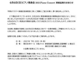 6月6日(日)ピアノ発表会2021Piano Concert 開催延期のお知らせ