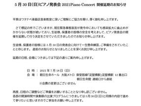 5月30日(日)ピアノ発表会2021Piano Concert 開催延期のお知らせ