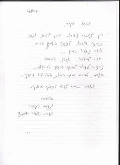 ועדת שפיר - מכתב 2007.jpg