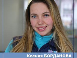 26 февраля вебинар Ксении Бордановой