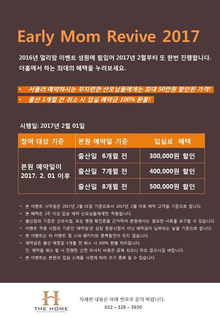 2017년 얼리맘 이벤트! 최대 50만원 할인!