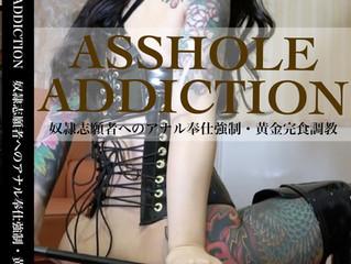 New Video「尻穴中毒」発売開始。