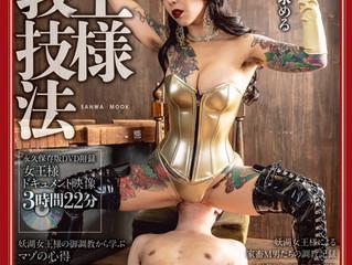 女王様調教技法 3月8日発売