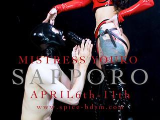 4月、札幌出張します。