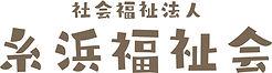 itohama_72dpi_type_yoko_M.jpg