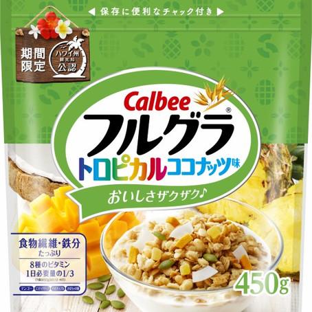 ハワイっ子も大好き!カルビーの『フルグラ® トロピカルココナッツ味』をハワイ州観光局公認商品に認定