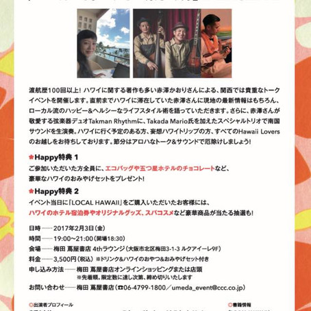 トークイベント:ローカル的ハワイの楽しみ方in 梅田