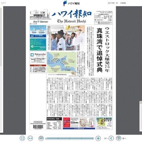 100年以上の歴史あるハワイ報知新聞が電子版をスタート!