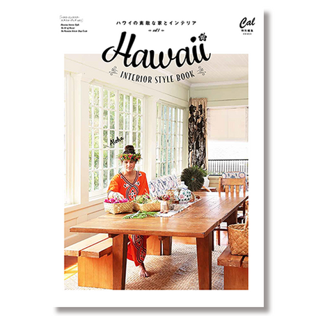 ハワイ・インテリア・スタイル・ブック Vol.1 が発売になりました!