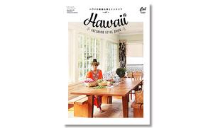 ハワイ・インテリア・スタイル・ブック Vol.1