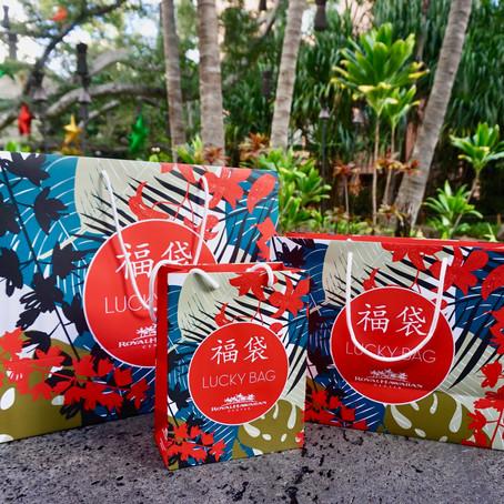 人気ローカルデザイナーや有名ブランドも参加! ロイヤル・ハワイアン・センターの新春福袋