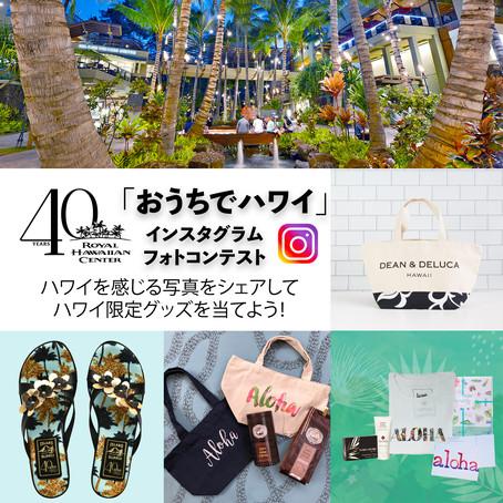 ロイヤル・ハワイアン・センター 「#おうちでハワイ」キャンペーンをスタート!!
