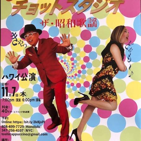 トシ・カプチーノのニューヨーク・キャバレーSHOWのハワイ公演が決定!