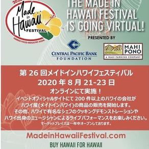 第26回メイド・イン・ハワイ・フェステイバルはバーチャルで!