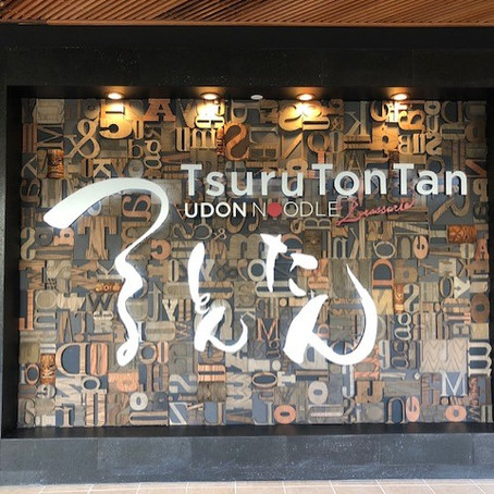 「つるとんたん」アメリカ進出第2号店が、ワイキキのロイヤルハワイアンセンター3階にソフトオープン!
