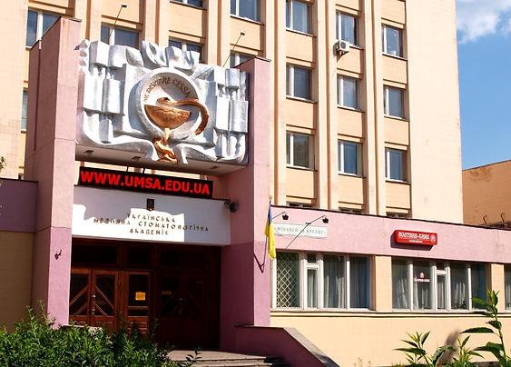 Ukrainian_Medical_Dental_Academy_(02).JP