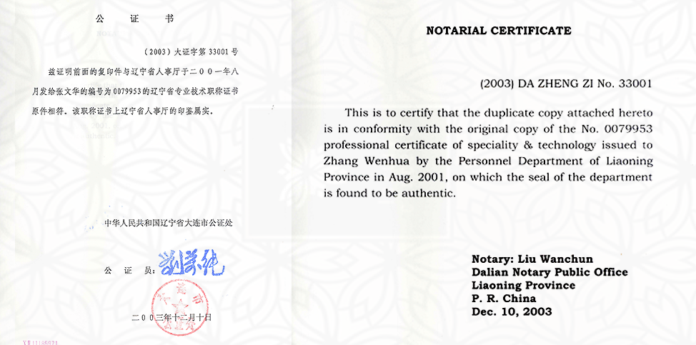 Diplome / Zertifikate TCM-Fachspezialist Herr Wenhua Zhang.