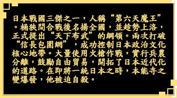s4_織田信長info.png