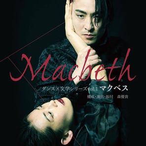 「Macbeth マクベス」神戸公演