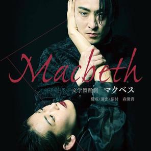 「Macbeth マクベス」東京公演!