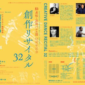 新作公演情報。貞松・浜田バレエ団創作リサイタル32。