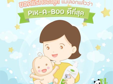ขวดแรกของลูก🍼✨ แม่เลือกแล้วว่า #PIKABOO ดีที่สุด ปลอดภัย ไม่ทิ้งสารตกค้าง #เพื่อลูกน้อยโดยเฉพาะ 🐼🍼