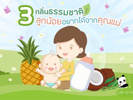 3 กลิ่นธรรมชาติ ที่ลูกน้อยอยากได้จากคุณแม่ 🥰💚 เติบโตมาท่ามกลางความบริสุทธิ์และอ่อนโยน