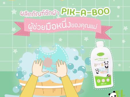 #ผลิตภัณฑ์ซักผ้า PIK-A-BOO จะคราบไหนๆ แม่จ๋าก็เอาอยู่แน่นอน 💪💚