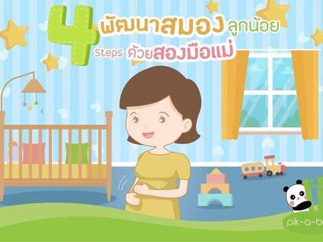 #4STEP พัฒนาสมองลูกน้อย ด้วยสองมือแม่ 🤲❤️ มือของแม่จ๋า เป็นสิ่งมหัศจรรย์สำหรับลูก 🤱
